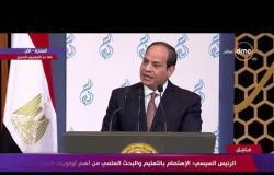 الرئيس السيسي: الإهتمام بالتعليم والبحث العلمي من أهم أولوليات الدولة