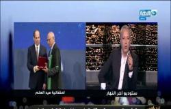 اخر النهار | الرئيس السيسي يكرم 17 عالما مصريا ف عيد العلم