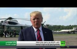 ترامب يحذر طهران من مهاجمة سفن واشنطن