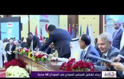 الأخبار- إرجاء تشكيل المجلس السيادي في السودان 48 ساعة