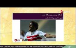 الزمالك يرفض رحيل عبد الله جمعة