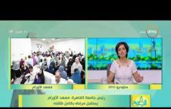 8 الصبح - رئيس جامعة القاهرة: معهد الأورام يستقبل مرضاه بكامل طاقته