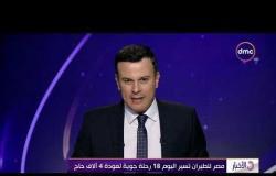 الأخبار- مصر للطيران تسير اليوم 18 رحلة جوية لعودة 4 آلاف حاج