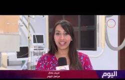 اليوم – منظومة الـتأمين الصحي الجديدة .. من أجل حياة أفضل لكل المصريين