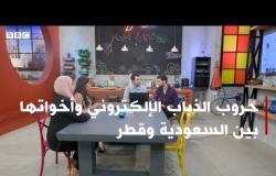 حروب الذباب الإلكتروني بين السعودية وقطر... وإيران وسوريا | بي بي سي إكسترا