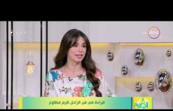 8 الصبح - أحمد سعد الدين:كرم مطاوع أحد عمالقة المسرح في مصر