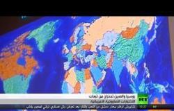 روسيا والصين تحذران من تبعات الاختبارات الصاروخية الأمريكية