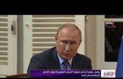 الأخبار- بوتين: روسيا تدعم جهود الجيش السوري لاحتواء الخطر الإرهابي في إدلب