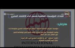 مساء dmc - اشادات المؤسسات العالمية بتحسن آداء الاقتصاد المصري