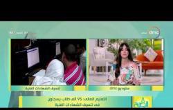 8 الصبح - التعليم العالى: 95 ألف طالب يسحلون في تنسيق الشهادات الفنية