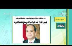 8 الصبح - آخر أخبار الصحف المصرية بتاريخ 20-8-2019