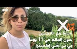 سارة مع اللاجئين حول العالم في ١١ يوماً - الجزء العاشر | بي بي سي إكسترا