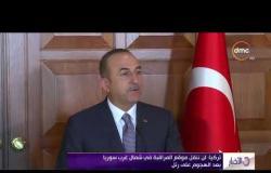 نشرة الأخبار/ تركيا: لن ننقل موقع المراقبة في شمال غرب سوريا بعد الهجوم على رتل