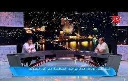 نبيل دونجا: مجدي أفشة لاعب مميز وسيكون إضافة للنادي الأهلي