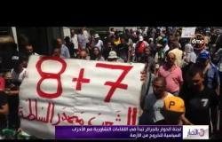 نشرة الأخبار/ لجنة الحوار بالجزائر تبدأ في اللقاءات التشاورية مع الأحزاب السياسية للخروج من الأزمة