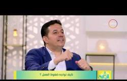 8 الصبح - د.أحمد عمارة :يتحدث عن التحكم في الانفعالات داخل العمل واثناء الوجود مع الأسرة