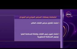 نشرة الأخبار/ اختصاصات وسلطات المجلس السيادي في السودان