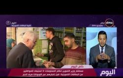 اليوم - هاتفياً د. عمرو مدكور مستشار وزير التموين للتكنولوجيا ونظام المعلومات