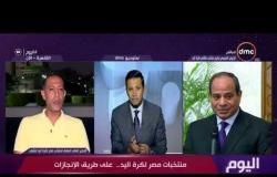 اليوم - لقاء خاص مع كابتن وائل عبد العاطي المدير الفني لمنتخب مصر لكرة اليد للشباب