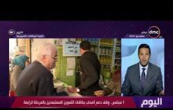 اليوم - 1 سبتمبر .. وقف دعم أصحاب بطاقات التموين المستبعدين بالمرحلة الرابعة