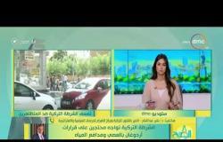 8 الصبح  -د.بشير عبد الفتاح يتحدث عن أفعال أردوغان مع رؤساء البلاد والاطاحه بهم