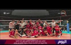 اليوم - منتخب مصر للكرة الطائرة للناشئين يفوز على ألمانيا في افتتاحية مبارياته ببطولة العالم في تونس