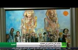 الأقصر بأياد إفريقية - معرض فني بالقاهرة