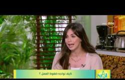 8 الصبح - د.أحمد عمارة استشاري الصحة النفسية يوضح نصائح لتواجه ضغوط العمل