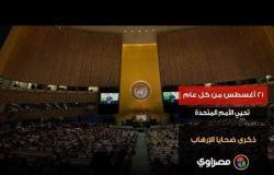٢١ أغسطس من كل عام تحيي الأمم المتحدة ذكرى ضحايا الإرهاب