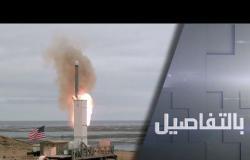 اختبار واشنطن الصاروخي.. هل بدأ التصعيد؟