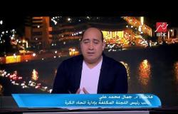 د. جمال محمد علي نائب رئيس اتحاد الكرة: الجهاز الفني للمنتخب سيكون مصرياً بالكامل