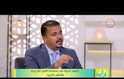 8 الصبح - د. أحمد بدران يشرح مشروع تطوير ميدان التحرير وخطة نقل المومياءات من المتحف المصري
