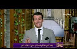 مساء dmc - مؤسسات التصنيف الإتنماني العالمية تشيد بمستوي أداء الاقتصاد المصري