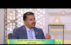 8 الصبح - د.أحمد بدران يستعرض جهود الدولة في ترميم سور مجري العيون
