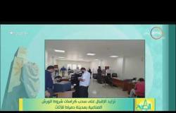 8 الصبح - تزايد الإقبال علي سحب كراسات شروط الورش الصناعية بمدينة دمياط للأثاث