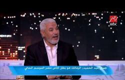 جمال عبد الحميد: (إذا لم يفز الزمالك ببطولة كأس مصر سأقوم بحلاقة شعري)