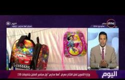 """اليوم - وزارة التموين تعلن افتتاح معرض """"أهلا مدارس"""" أول سبتمبر المقبل بتخفيضات 30%"""