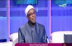 الشيخ محمد أبو بكر يحكى قصة حدثت له فى الحج تتسبب فى بكاء الإعلامية لمياء فهمى عبد الحميد !
