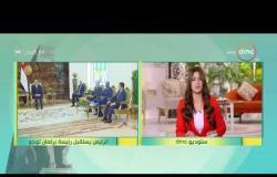 8 الصبح - رئيسة برلمان توجو : مصر نموذج ملهم لإفريقيا