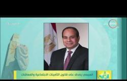 8 الصبح - السيسي يصدق علي قانون التأمينات الاجتماعية والمعاشات