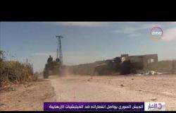 الأخبار - الجيش السوري يواصل انتصاراته ضد الميليشيات الإرهابية