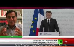 ظريف من باريس: لن نفاوض على الاتفاق النووي مجددا - تعليق إيلي حاتم
