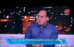 #اللعيب| طارق يحيى: إسلام جابر لا يعاني من أي إصابات مزمنة