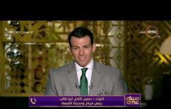 مساء dmc - اللواء حسين أبو طالب : سمعنا فخامة الرئيس في كل اللقاءات ان مفيش حاجه هتبقي بلاش