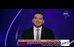 الأخبار - مداخلة د/ عبد القادر عزوز مستشار لدي الحكومة السورية - دمشق