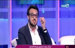 وبكرة أحلى | د.محمود حشمت  | زمالة تجميل الأسنان جامعة مانشيستر