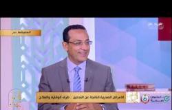 الحكيم في بيتك | سبب انتشار أمراض السل وعلاقة انتشار الشيشة بعودة المرض وانتشاره بكثرة مجددا