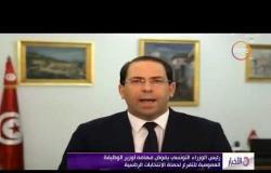 الأخبار - رئيس الوزراء التونسي يفوض مهامه لوزير الوظيفة العمومية للتفرغ لحملة الانتخابات الرئاسية