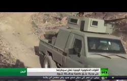الحكومة اليمنية تدعو القوى بشبوة للوحدة وتعلن إحكام السيطرة على مواقع في مديرية عتق
