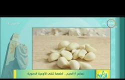 8 الصبح - نصائح 8 الصبح مع هبة ماهر .. أطعمة تنقي الأوعية الدموية